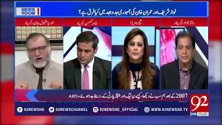 News Room - 24 November 2017 - 92NewsHDPlus