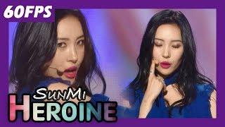 60FPS 1080P | SUNMI - HEROINE, 선미 - 주인공 Show Music Core 20180120
