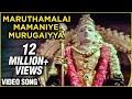 Maruthamalai Mamaniye Murugaiyya Deivam Devotional Tamil Son