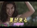 Download lagu 夏が来る (カラオケ) 大黒摩季