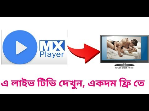 Xxx Mp4 এম এক্স প্লেয়ারে লাইভ টিভি দেখুন একদম ফ্রি তে Mx Player New Trick Android Tips 3gp Sex