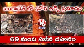 LPG Gas Cylinder Blast In  Dhaka | 69 Lost Life  | Bangladesh | V6 News