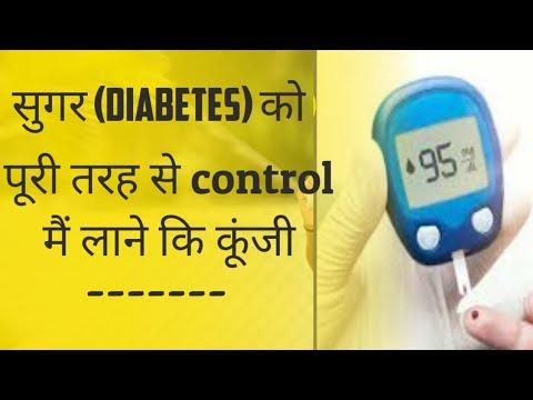Diabetes(sugar) simple tips and method to control |मधूमेह ठीक करने की अच्छी तरकीब