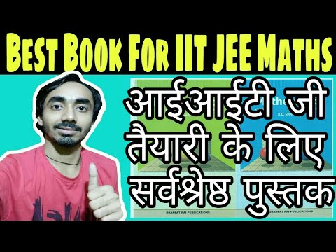 Best Book for IIT JEE Maths   IIT JEE Main and Advanced