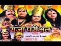 Raja Parikshit Vol 1 र ज पर क ष त Swami Adhart Chaitanya Hindi Kissa Kahani Lok Katha mp3