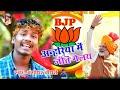 Download Bansidhar Chaudhary ka superhit song anhariya music Modi ji MP3,3GP,MP4