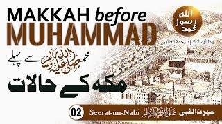 (2) Makkah Before Muhammad (s) - Seerat-un-Nabi - Seerah In Urdu - IslamSearch.org