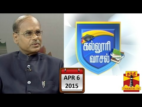 Kalloori Vasal - Tips/Guidance to Choose Best Engineering Colleges and Job Oriented Courses (7/4/15)