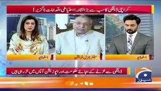 Karachi Dengue Ka Sab Sy Bara Nishana: Ehtiati Iqdamat Na Guzeer