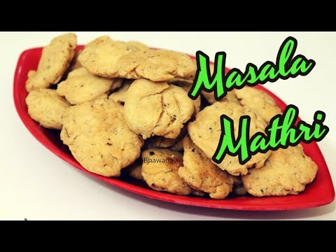 Khasta Mathri Recipe In Hindi - Masala Mathri - हलवाई जैसी खस्ता नमकीन मठरी