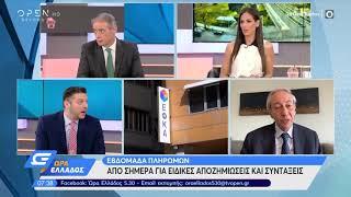 Εβδομάδα πληρωμών από σήμερα, για ειδικές αποζημιώσεις και συντάξεις - Ώρα Ελλάδος 05:30   OPEN TV