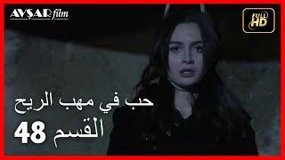 حب في مهب الريح - الحلقة 48