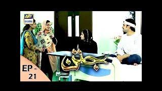 Jatan Episode 21 - 6th December 2017 - ARY Digital Drama
