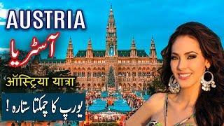 Travel To Austria | Full History And Documentary About Austria In Urdu & Hindi | آسٹریا کی سیر