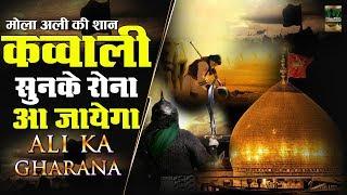 क़व्वाली सुनके रोना आ जायेगा - मोला अली की शान - Ali Ka Gharana -Tahir Chishti -Superhit Qawwali 2019
