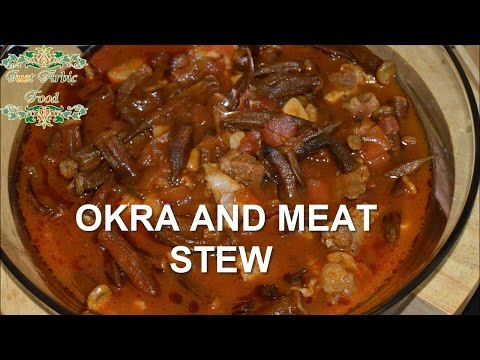 okra and meat stew - BAMIA recipe - just Arabic food