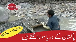 Gilgit Baltistan River Produce Gold and Minerals.Khabarwalay News