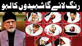 Tahir ul Qadri demands justice for Model Town victims..!!