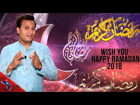 Wish You Happy Happy Ramadan 2018 Love you All❤️