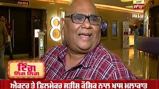 'Tere Naam 2' ਤੇ ਕੰਮ ਚੱਲ ਰਿਹਾ: Bollywood Actor- Filmmaker Satish Kaushik | Latest Interview