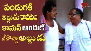Brahmanandam Hilarious Comedy With His Father in law | NavvulaTV