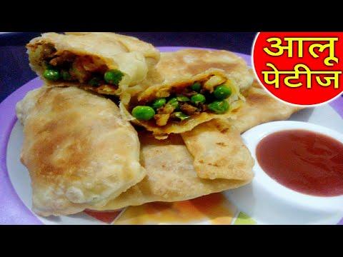 आलू पेटीज बनाने की विधि    Aloo Patties Recipe in Hindi   