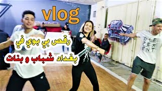 #x202b;رقص بي بوي في بغداد شباب و بنات#x202c;lrm;