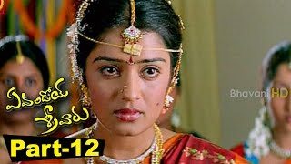 Evandoi Srivaru Telugu Full Movie Part 12 || Srikanth, Sneha, Nikita