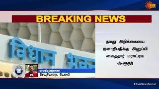மராட்டியத்தில் ஜனாதிபதி ஆட்சி: சிவசேனா உச்சநீதிமன்றத்தில் வழக்கு   Tamil News   Sun News