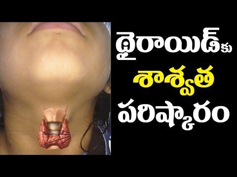 థైరాయిడ్ కు శాశ్వత పరిష్కారం || how to cure thyroid at home | Telugu Health Tips