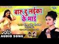 Download NEW BHOJPURI SONGS 2018 - Antra Singh Priyanka - Baru Du Laika Ke Mai - Bhojpuri Hit Songs MP3,3GP,MP4