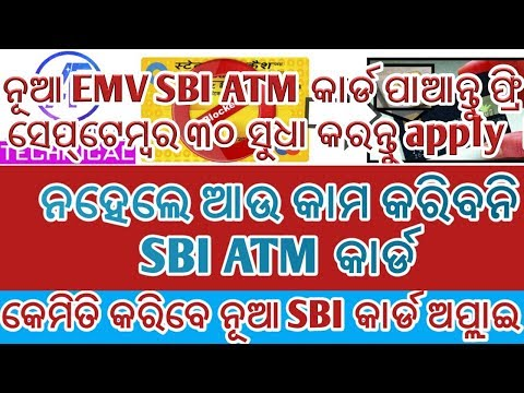 How to apply free EMV Atm Card if your SBI ATM is a magnetic strip card using net banking