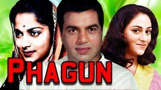 Phagun (1973) Full Hindi Movie | Dharmendra, Waheeda Rehman, Jaya Bhaduri, Om Prakash