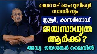 തൃശൂർ, കാസർഗോഡ്.ജയസാധ്യത ആർക്ക് ? rahul Gandhi   Wayanad   Adv Jayashankar  election 2019