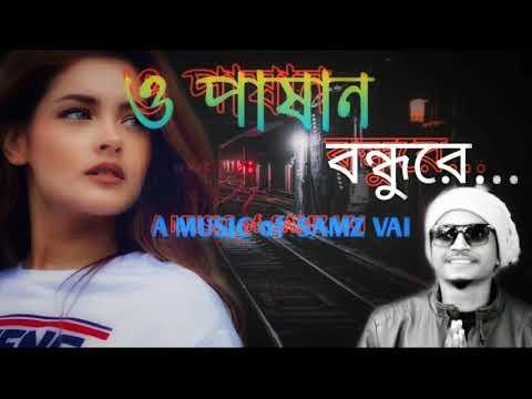 Xxx Mp4 O Pashan Bondhure ও পাষান বন্ধুরে Samz Vai Unpluged Version Bangla New Song 2019 3gp Sex