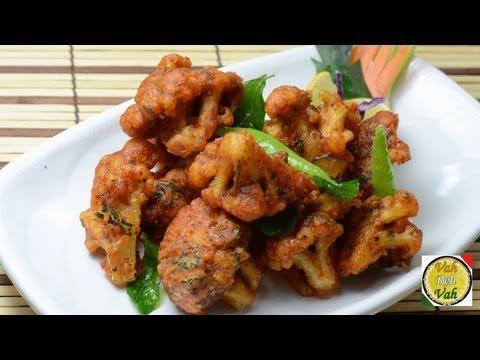 Gobi 65 - Cauliflower 65 Restaurant Style - By VahChef @ VahRehVah.com
