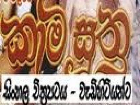 Xxx Mp4 Kama Suthra Part 02 කාම සුත්ර 02 කොටස 18 3gp Sex