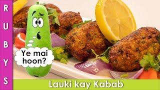 Lauki kay Kabab Aur Masala Vegetarian Kebab Recipe in Urdu Hindi - RKK