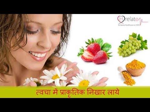 Beauty Tips for Face in Hindi - होममेड टिप्स आपको सुंदर, गोरा और आकर्षक बनाने के लिए