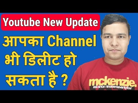 यूट्यूब न्यू अपडेट आपका चैनल भी बंद हो सकता है ?  जल्दी देखो  नहीं तो पछताना पड़ेगा ?