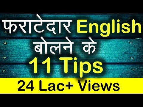 फर्राटेदार English बोलने के 11 Tips | How to speak English fluently and confidently | TsMadaan