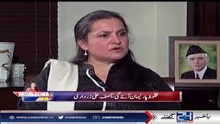 Asif Ali Zardari response on Rao Anwar question | 24 News HD