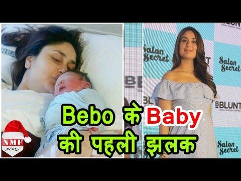 देखें Social Media पर Viral हुई Bebo के Baby  की पहली झलक