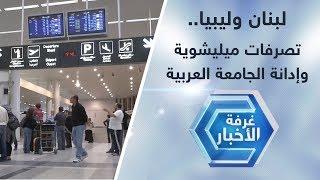 لبنان وليبيا.. تصرفات ميليشوية وإدانة الجامعة العربية