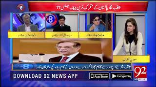 What are the expectations from upcoming CJP : Arif Ch discusses | 17 January 2019 | 92NewsHD