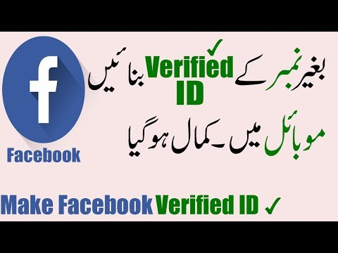 How To Make Facbook Verified ID Without Number By Gmail Very Easily ||Urdu/Hindi|| Technical Fauji