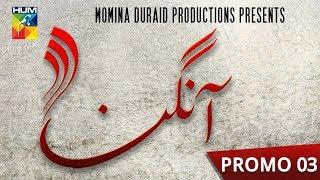 Aangan   Promo 3   Mawra Hocane   Ahad Raza Mir   HUM TV   Drama