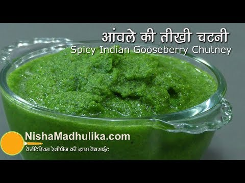 Spicy Amla Chutney Recipe | आंवला की तीखी चटनी । Spicy Indian Goosberry Chutney