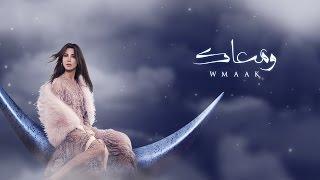 Nancy Ajram - W Maak - Official Lyrics Video / نانسي عجرم - ومعاك  - أغنية
