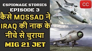 Operation Diamond   How Mossad Stole Iraqi MIG-21  Espionage Stories Ep#3